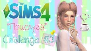 THE SIMS 4 Challenge - ПРИСЛУГА #3| ГОЛЫЕ НА ПОЛУ!