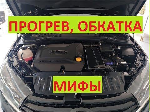 Нужно ли прогревать двигатель и обкатывать новый автомобиль? Обязательно ли это делать? Мифы, факты