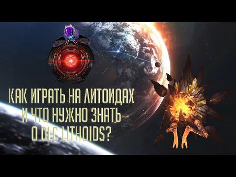 Stellaris - Как играть на литоидах, и что вам нужно о них знать?