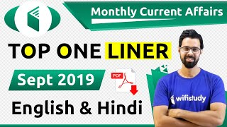 धमाकेदार Top Monthly One Liner Current Affairs | September 2019