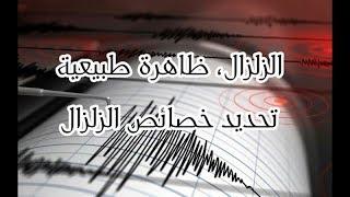الدرس 02:الزلزال، ظاهرة طبيعية/تحديد خصائص الزلزال صفحة 12-13 الجزء 01 علوم طبيعية سنة ثالثة متوسط