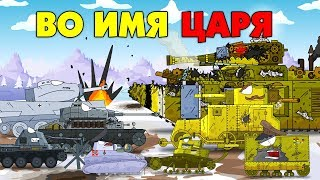 Во имя Царя - Мультики про танки