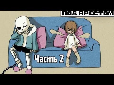 Фриск держит Санса ПОД АРЕСТОМ часть 2