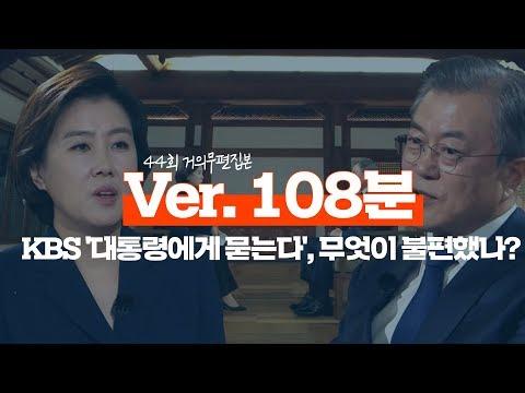 [44회] 거의 무편집본 : KBS '대통령에게 묻는다', 무엇이 불편했나?