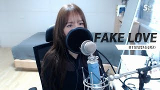 BTS(방탄소년단) - 'FAKE LOVE' COVER by 새송|SAESONG