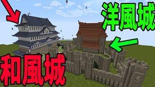 和風城 vs洋風城 構造の違いを生かした攻城戦が熱い-マイクラ攻城戦【KUN】