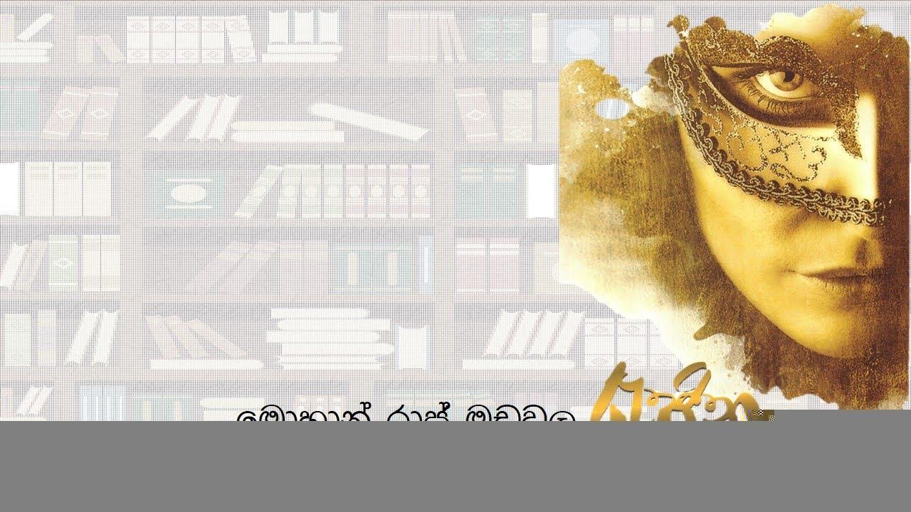 Download Rajina රැජින   Mohan Raj Madawala  Books Review   Travel The Pages