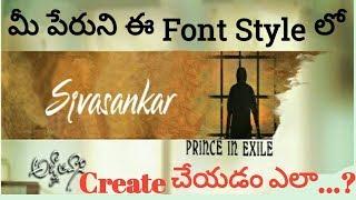 Create your Name in Agnathavasi Font Style   agnathavasi font generator   In Telugu