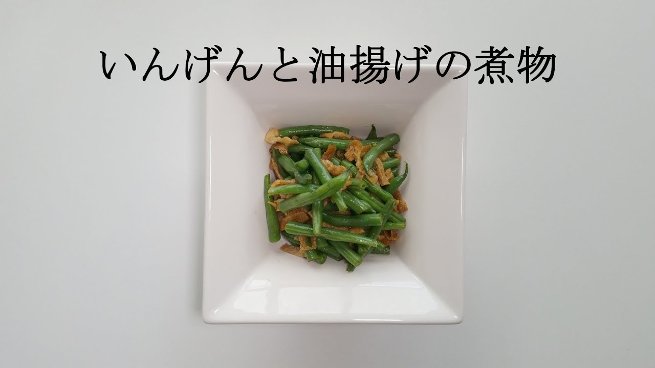 煮物 いんげん の
