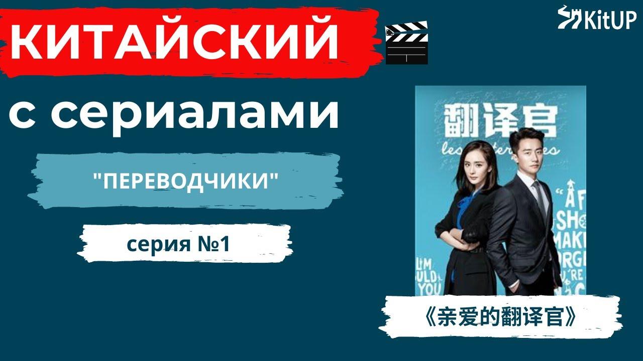 亲爱的翻译官, серия 1 | Китайский с сериалами
