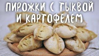 Пирожки с тыквой и картофелем (веган рецепт)