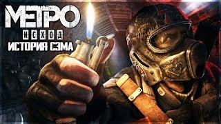 Metro: Exodus DLC на 2080 TI RTX (Sam's Story - Метро: Исход) ► ПОЛНОЕ ПРОХОЖДЕНИЕ
