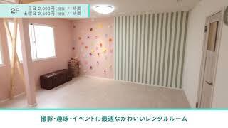 レンタルルームstudio tetoteの中をのぞいてみよう!JR塚口駅からの道順とお部屋のご案内(PC向け)