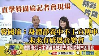 【精彩】直擊韓國瑜記者會現場-選前傳言 選後炒作?韓國瑜14年舊案重提