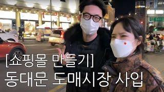 [윤남매 vlog] 여성의류 쇼핑몰 만들기 도매시장 사…