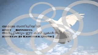 Aaradhanayketam yogyanayavane song & karoke with lyrics Malayalam christian devotional