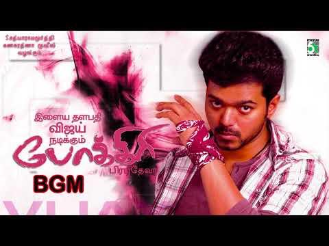 Pokkiri Super Hit Famous BGM | Vijay |...