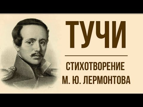 «Тучи» М. Лермонтов. Анализ стихотворения
