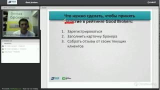 видео Хорошая кредитній брокер