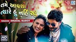 Dhaval Barot - Tame Aavsho Tyare Hu Nahi Rahu | Full HD Video | New Gujarati Song | RDC Gujarati