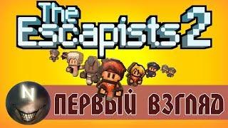escapists 2 - Обзор игры