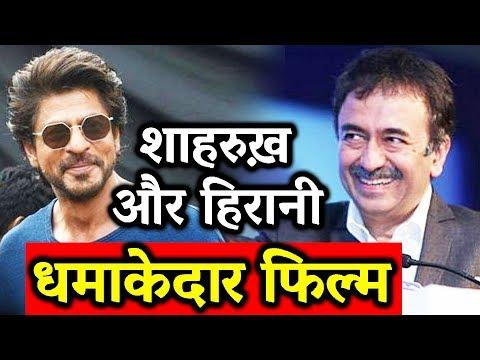 Shahrukh Khan To Work With Rajkumar Hirani In A Blockbuster Film