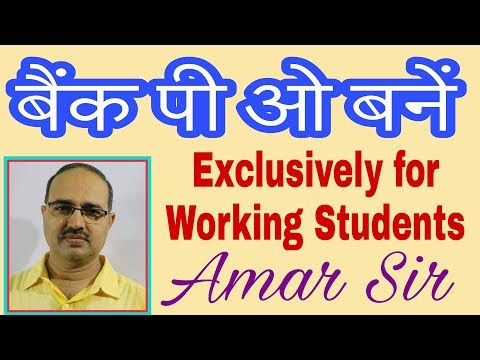Bank PO: Road Map for Working Students #Amar Sir Vision and Planing-29 Bank PO/Clerk/SSC/Railway/IAS