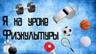 Я на уроке физкультуры:)))