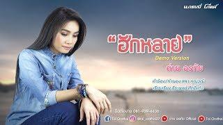 Top Tracks - Laos