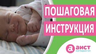 видео Правильное пеленание новорожденных, уход за младенцем до года