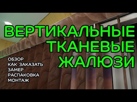 ПОЛНЫЙ ОБЗОР вертикальных тканевых жалюзи от ЖАЛЮЗНИК