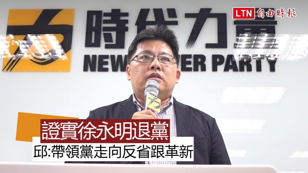 證實徐永明退黨 邱顯智:時力不會忘記對台灣所堅持的價值、理想