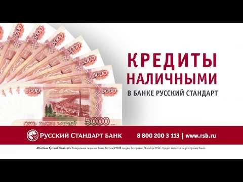 Банк Русский стандарт -