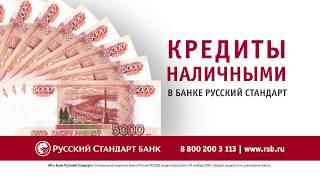 видео Личный кабинет банка Русский Стандарт - Online.rsb.ru - Банки  - Каталог статей - Личный кабинет