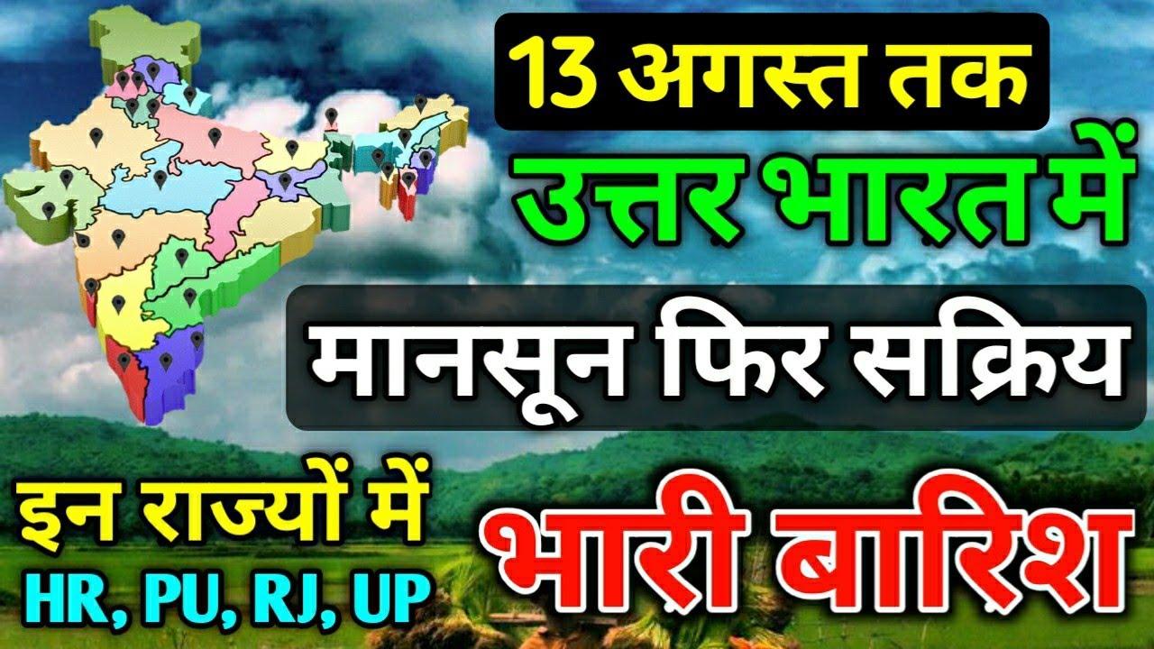 8 से 13 अगस्त तक का मौसम, mosam ki jankari, mausam vibhag, aaj ka mausam,कल का मौसम, मानसून बारिश