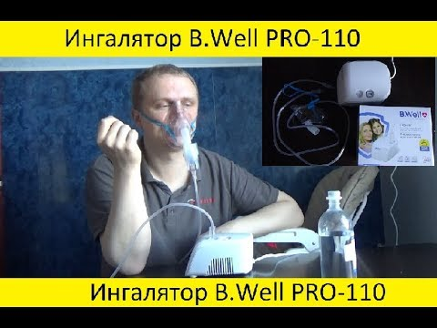 Ингалятор медицинский B.Well PRO-110 : обзор, использование, советы, инструкция по применению