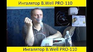b Well - обзор ингаляторов Би Велл, ингаляторы для детей и взрослых!