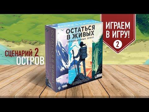 Настольная игра «ОСТАТЬСЯ В ЖИВЫХ», полное прохождение: СЦЕНАРИЙ 2 (ОСТРОВ)