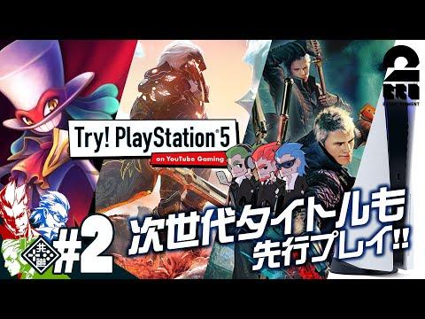 #2【待ちきれない】弟者,兄者,おついちのPlayStation5(PS5)先行体験会 4K撮影【2BRO.】