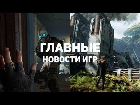 Главные новости игр | 28.11.2019 | Half-Life: Alyx, Fallen Order 2, CD Projekt RED - Ruslar.Biz
