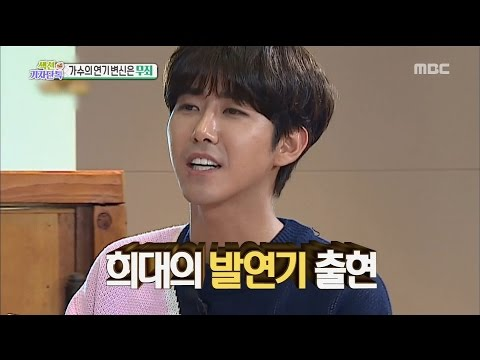 [Section TV] 섹션 TV - Foot acting, Gwanghui! 20161002
