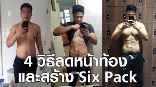 4 วิธีลดหน้าท้องและสร้าง Six Pack