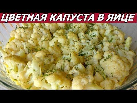 как вкусно и быстро приготовить цветную капусту с яйцом