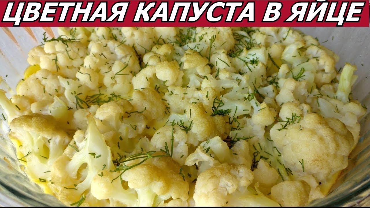 цветная капуста в духовке рецепты быстро и вкусно