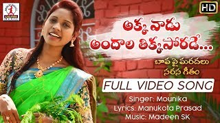 Download lagu Akka Vaadu Andala Thikkaporade Official Video Song HD | Latest Telugu Folk Song | Lalitha Audios
