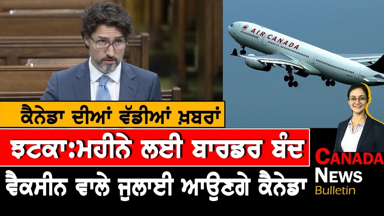 Canada Punjabi News Bulletin | Canada News | June 18, 2021 l Canada US Border |  TV Punjab