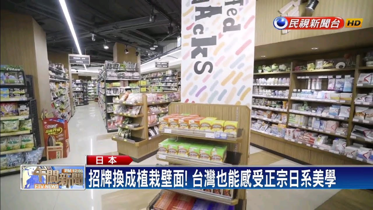 日本知名改造王 800間超市「妙手回春」-民視新聞 - YouTube