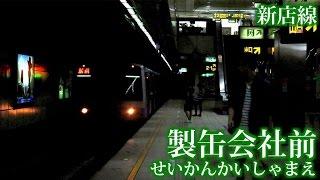 初音ミクが「青春の輝き」の曲で台北鉄道新店線・台湾総督府鉄道淡水線・新北投線の駅名を歌います。
