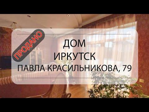 Прогулка по дому на Павла Красильникова
