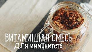 Витаминная смесь из сухофруктов [Рецепты Bon Appetit]